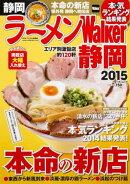ラーメンWalker静岡(2015)