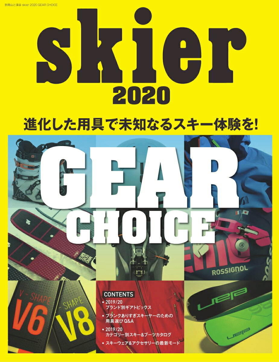 skier 2020 GEAR CHOICE (別冊山と溪谷) [ 山と溪谷社 ]