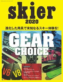 skier(2020) 進化した用具で未知なるスキー体験を! (別冊山と渓谷)
