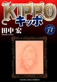 KIPPO 14 (YKコミックス) [ 田中 宏 ]