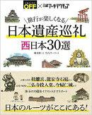 日本遺産巡礼西日本30選