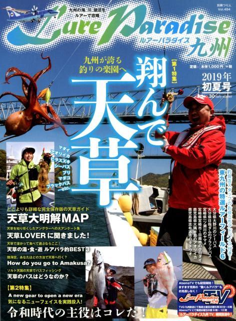 Lure Paradise九州(No.30) 特集:九州が誇る釣りの楽園へ 翔んで天草 (別冊つり人)