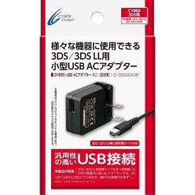 3DS 用 USB ACアダプター ミニ 【New 3DS/New3DS LL対応】