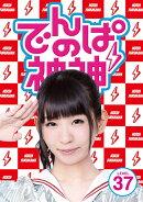 でんぱの神神DVD LEVEL.37