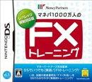 マネパ1000万人のFXトレーニング 〜レバレッジ規制対応版〜