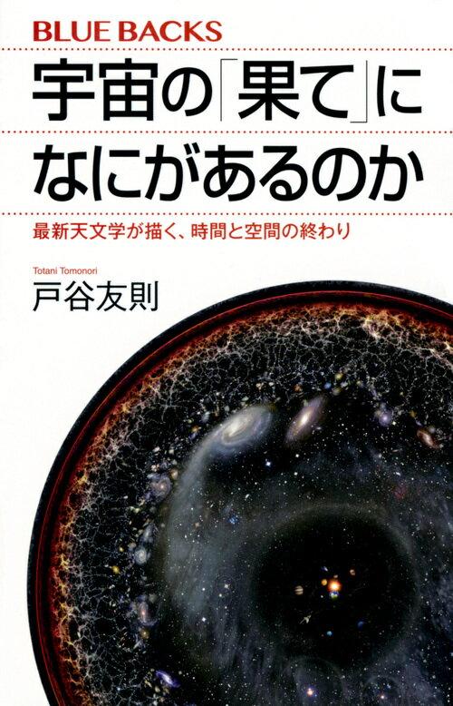宇宙の「果て」になにがあるのか 最新天文学が描く、時間と空間の終わり (ブルーバックス) [ 戸谷 友則 ]