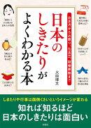 日本のしきたりがよくわかる本
