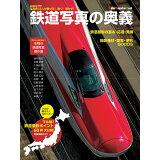 鉄道写真の奥義 (Motor Magazine Mook カメラマンSERIE)