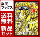 聖闘士星矢NEXTDIMENSION 冥王神話 1-12巻セット