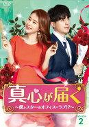 真心が届く〜僕とスターのオフィス・ラブ!?〜 DVD-BOX2