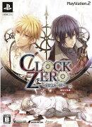 CLOCK ZERO 〜終焉の一秒〜 限定版