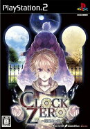 CLOCK ZERO 〜終焉の一秒〜 通常版