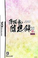 薄桜鬼 随想録 DS 限定版