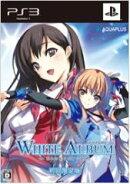 WHITE ALBUM -綴られる冬の想い出ー 初回限定版