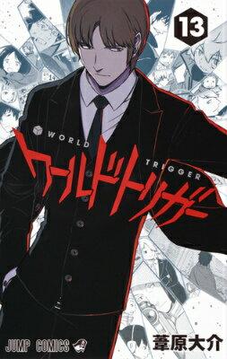 ワールドトリガー(13) (ジャンプコミックス) [ 葦原大介 ]