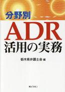 【謝恩価格本】分野別 ADR活用の実務