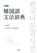 新装版 韓国語文法辞典