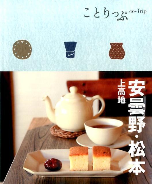 安曇野・松本3版 上高地 (ことりっぷ)