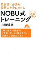 NOBU式トレーニング実践編