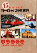 15のコースでめぐるヨーロッパ鉄道旅行