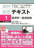 TBC中小企業診断士試験シリーズ速修テキスト(1 2019年版) 経済学・経済政策