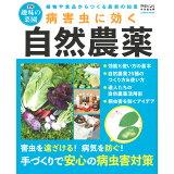 病害虫に効く自然農薬 (GAKKEN MOOK 野菜だより特別編集 学研趣味の菜園)