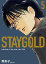 STAYGOLD(5) (on BLUE COMICS) [ 秀 良子 ]