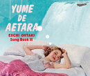 EIICHI OHTAKI Song Book 3 大瀧詠一作品集Vol.3 「夢で逢えたら」(1976〜2018)