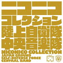 ニコニココレクション (初回限定盤 CD+DVD)