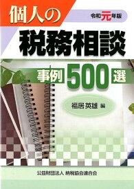 令和元年版 個人の税務相談事例500選