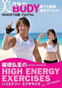 棚橋弘至のハイエナジー エクササイズ HIGH ENERGY EXERCISES For women 〜目指せ!美BODY 誰でも簡単速攻ダイエット★1日10分7日間プログラム〜 [ 棚橋弘至 ]