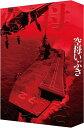 空母いぶき(特装限定版)【Blu-ray】 [ 西島秀俊 ]