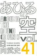 あひるの空 AROUND THE ROUND(41)