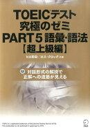 TOEICテスト究極のゼミ(part 5 語彙・語法(超上)