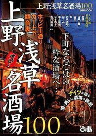 上野浅草名酒場100 下町ならではの粋な酒場へ・・・ (ぴあMOOK)