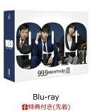 【先着特典】99.9-刑事専門弁護士ー SEASONII Blu-ray BOX(「御名糖」飴ストラップ付き)【Blu-ray】