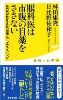 【バーゲン本】眼科医は市販の目薬をささないー健康人新書