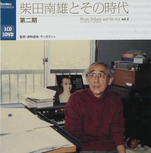 柴田南雄とその時代 第二期 [ (クラシック) ]