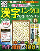 プレミアム漢字ナンクロ ベスト・オブ・ベストVOL.11