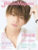【予約】J Movie Magazine Vol.40