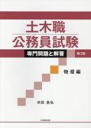 土木職公務員試験専門問題と解答物理編第3版