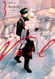 【楽天ブックス限定特典】Veil 1-3巻セット(オリジナルクリアファイル(B6サイズ)) [ コテリ ]