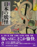 【バーゲン本】図説 日本の妖怪 新装版