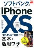 ソフトバンクのiPhone XS/XS Max/XR基本+活用ワザ (できるfit)