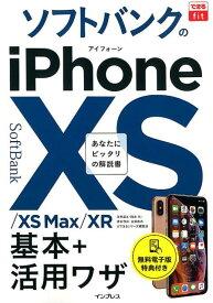 ソフトバンクのiPhone XS/XS Max/XR基本+活用ワザ あなたにピッタリの解説書 (できるfit) [ 法林岳之 ]