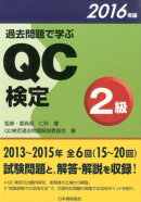 過去問題で学ぶQC検定2級(2016年版)
