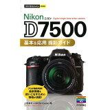 Nikon D7500基本&応用撮影ガイド (今すぐ使えるかんたんmini)