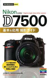 Nikon D7500基本&応用撮影ガイド (今すぐ使えるかんたんmini) [ 上田晃司 ]