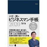 小宮一慶のビジネスマン手帳(2020)