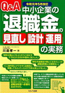Q&A中小企業の「退職金の見直し・設計・運用」の実務(令和元年5月改訂)改訂2版